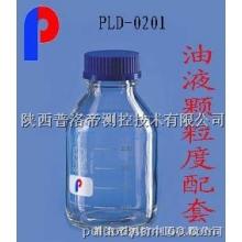高硅硼油液取样瓶