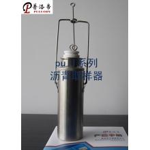 沥青取样器 沥青石油采样器