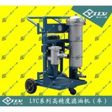 JLJ-30/20/50小型精密滤油小车,滤油机