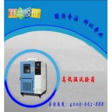 LRHS系列高低温测试机
