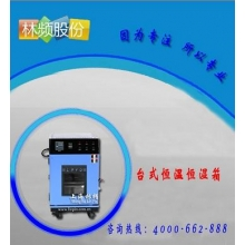 LH系列恒温恒湿试验箱GB/T2423.3标准