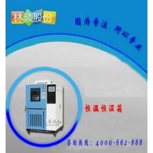 GB/T10586恒温恒湿试验箱标准