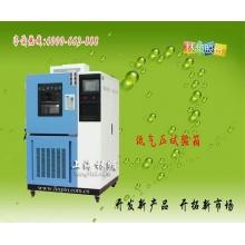 GB11159-89低气压试验箱技术条件