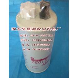 晟途FS1022康明斯油水分离滤清器