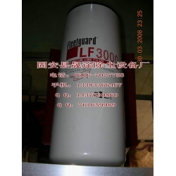 LF3000弗列加机油滤芯
