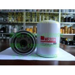 WF2073弗列加水过滤滤芯