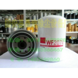 WF2074康明斯电厂专用水过滤滤清器