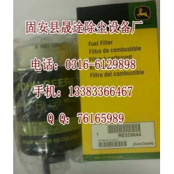 RE529644晟途油水分离器滤芯