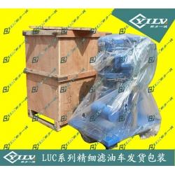 LUC-BH-16/40水-乙二醇过滤车滤油车