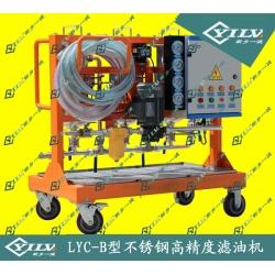 XTLC-20,50润滑液压油携带油桶式精密滤油车