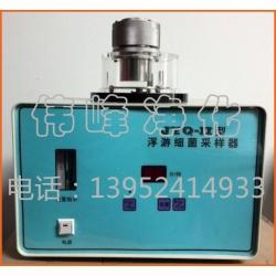 JYQⅡ型浮游细菌采样器  药厂检测仪器 GMP细菌