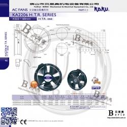 台湾卡固轴流风扇_印刷机械专用_KA2206HA2-