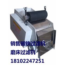 磁性过滤机