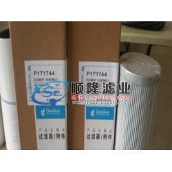 P171744唐纳森滤芯,顺隆唐纳森液压油滤芯