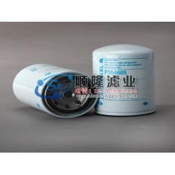 P554685唐纳森滤芯,顺隆唐纳森液压油滤芯