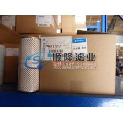 P551317唐纳森滤芯,顺隆唐纳森液压油滤芯