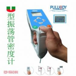 数字手持式密度计,U型振荡管法数字密度计