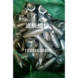 压滤机滤板 各规格螺丝螺栓