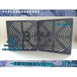120三合一防尘网罩_风扇防尘网罩