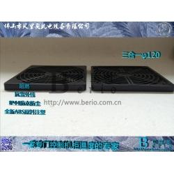 广东通风过滤网组120三合一防尘网罩,优质材料