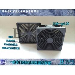 120三合一塑料防尘网12CM防尘罩12CM风扇专用黑色
