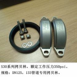 不锈钢沟槽卡箍