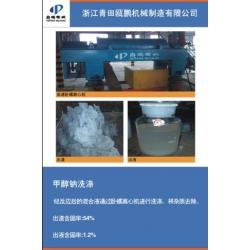 卧螺离心机用于甲醇钠洗涤
