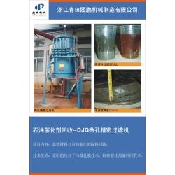 DJG微孔精密过滤机用于泰德材料公司催化剂回收
