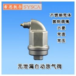 自动排气阀(无漏液自动放气阀)