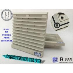 风扇及过滤器_FK9803_IP54