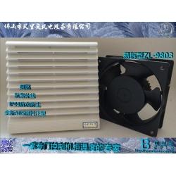 易拆洗型过滤器_ZL-9803A_,FAN FILTER