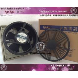 台湾卡固散热风扇_KA2208HA2BMT(L)_华南分公司