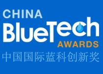 2016中国国际蓝科创新奖揭幕获奖企业