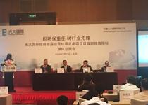 光大国际披露运营垃圾发电项目日监测排放指标