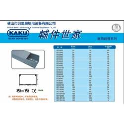 KAKU线槽板_UDA6060_卡固线槽