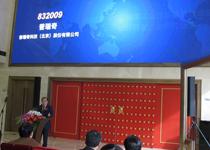 普瑞奇公司投资设立普瑞奇过滤技术(北京)有限公司