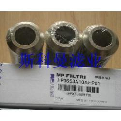 HP0653A10AHP01翡翠液压油滤