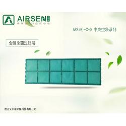 艾尔森含酶、杀菌、净化空调回风过滤网,无