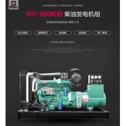 壹定发娱乐手机客户端静音全铜潍坊100kw柴油发电机组