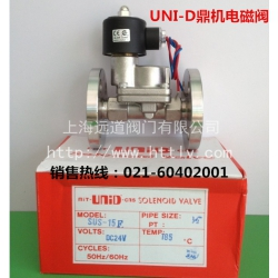UW-60F电磁阀台湾UNID/鼎机中国