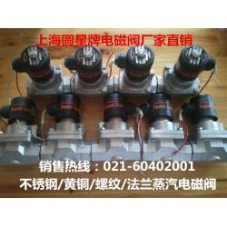 PS-25J蒸汽电磁阀 台湾UNID鼎机