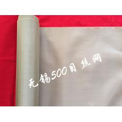 500目不锈钢筛网  不锈钢丝网 500