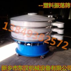 直径1米塑料振动筛-塑料防腐旋振筛