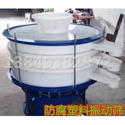 塑料防腐振动筛-直径一米旋振筛
