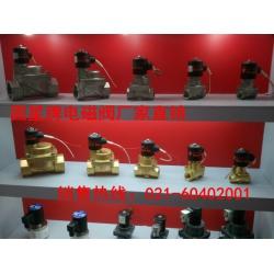 圆星牌电磁阀原厂生产上海远道阀门现货供应