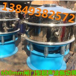 直径600型单层超声波振动筛