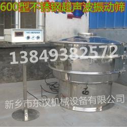 直径800型超声波振动筛-矿渣粉不锈钢筛