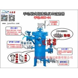 JSHN-S4手动刷式反冲洗磁棒过滤器