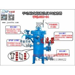 JSHN-S4手动反冲洗刷式过滤器
