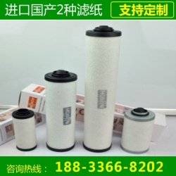 普旭真空泵滤芯0532140160进口材质